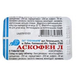 От чего помогает препарат аскофен п, его показания и инструкция по применению