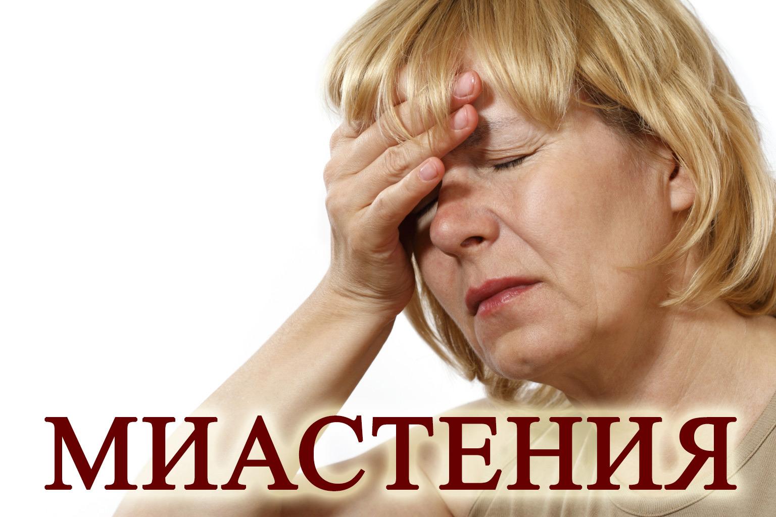 Тяжелая миастения: симптомы, причины, лечение, признаки