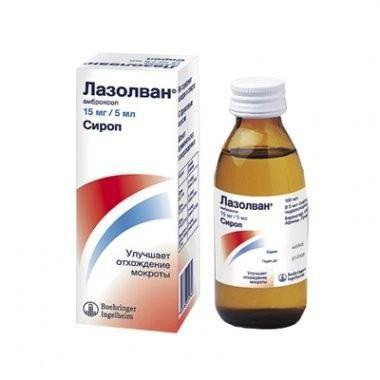 «лазолван» – эффективный препарат от простуды