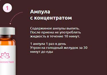 Климистил — препарат от климакса №1, инструкция по примению