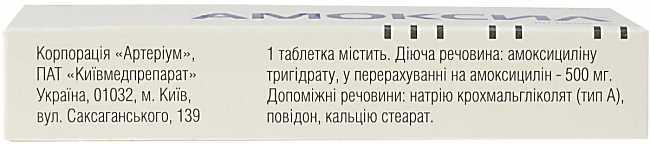 Амоксил - к 625 - инструкция по применению