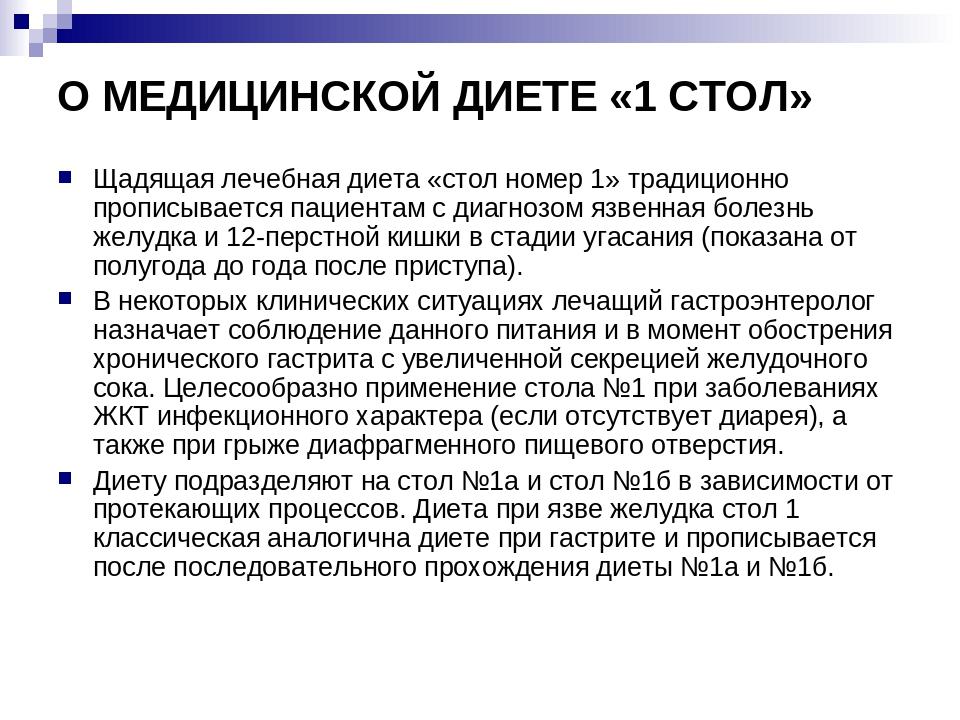 Диета По Певзнеру При Язвенной Болезни Желудка