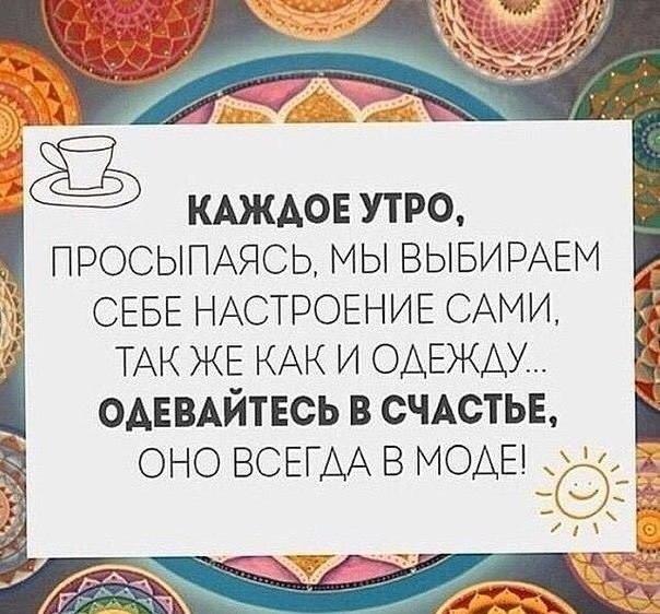 Статусы и цитаты про утро и хорошее настроение