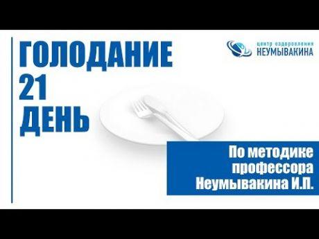 Лечение бронхиальной астмы по неумывакину