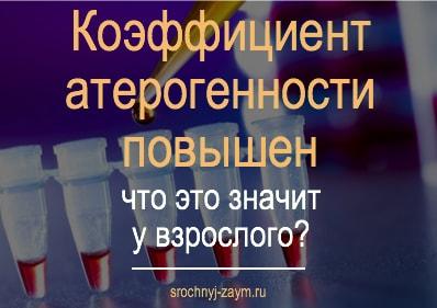 Пониженный коэффициент атерогенности