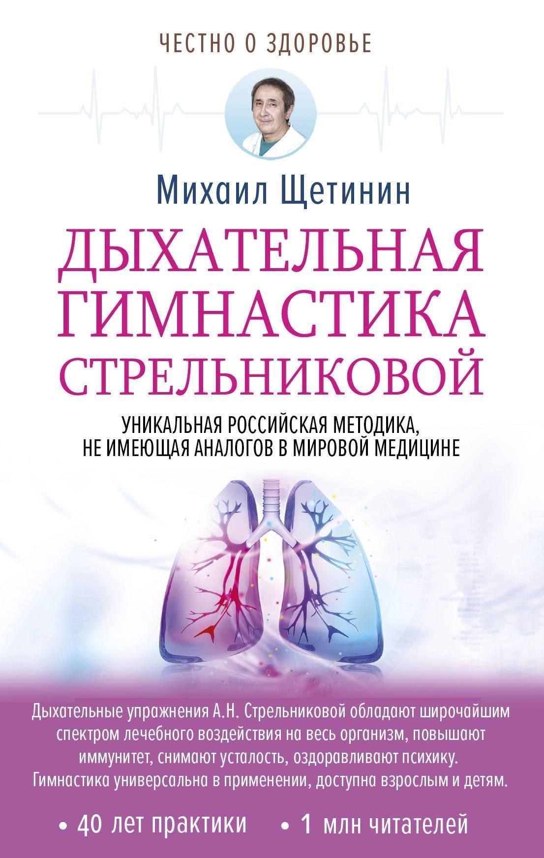 Дыхательная гимнастика от кашля