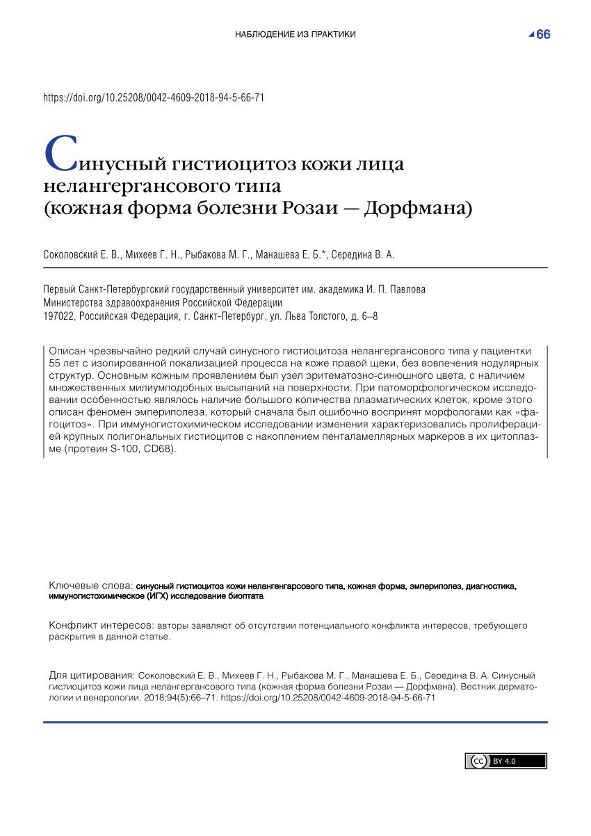 Лечение периорального (околоротового) дерматита   derma-expert.ru
