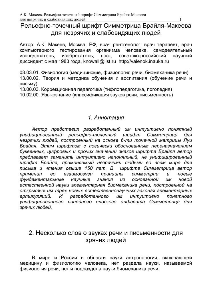 Шрифт брайля — википедия с видео // wiki 2