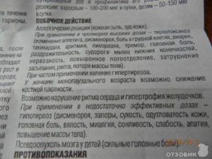 Колистин инструкция по применению, отзывы и цена в россии