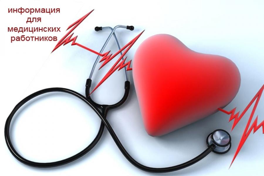 Кальций   надежная защита сердца и мозга страница 2