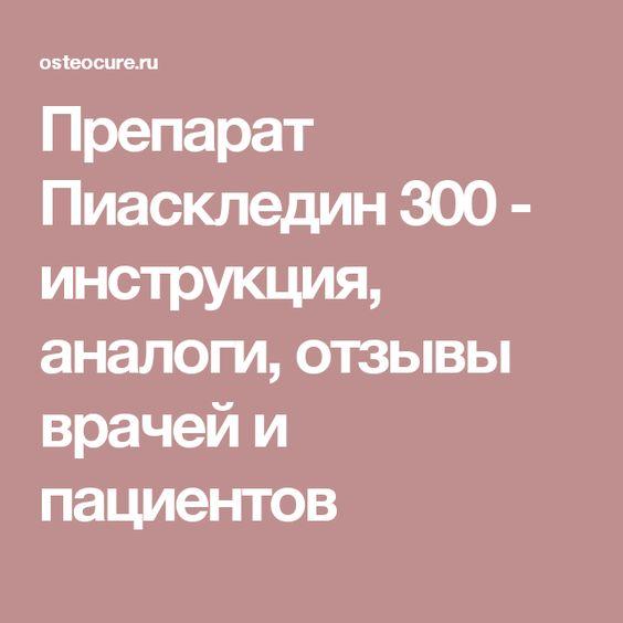 Аналоги капсул пиаскледин 300