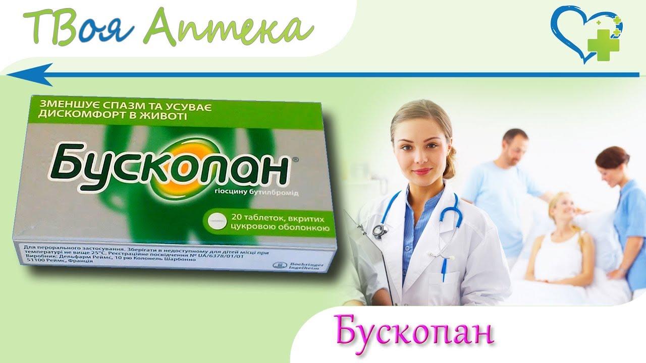 Каталог лекарств ру     » скополамин (scopolaminum)