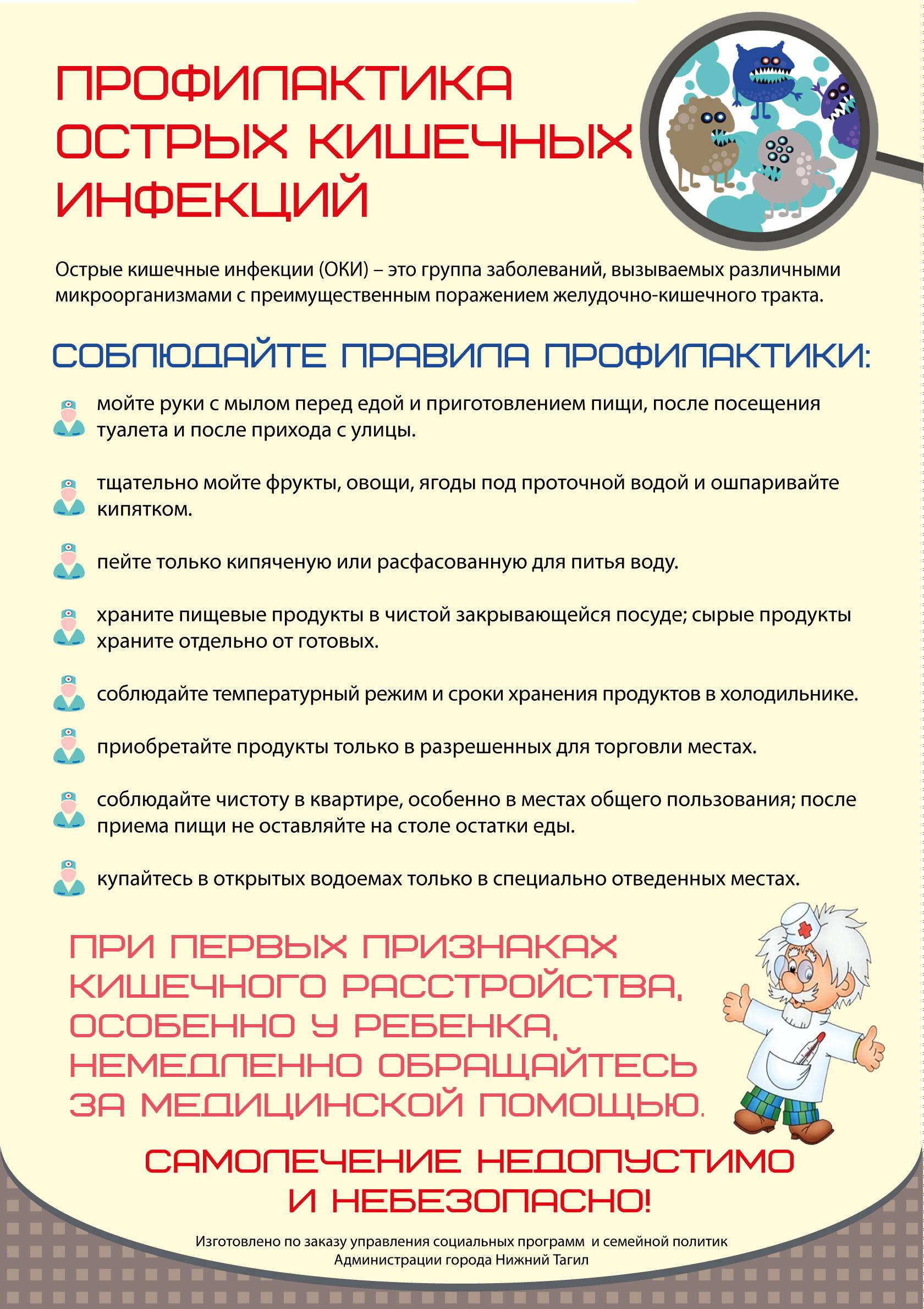 Лекарства при энтеровирусной инфекции у детей. профилактика энтеровирусной инфекции
