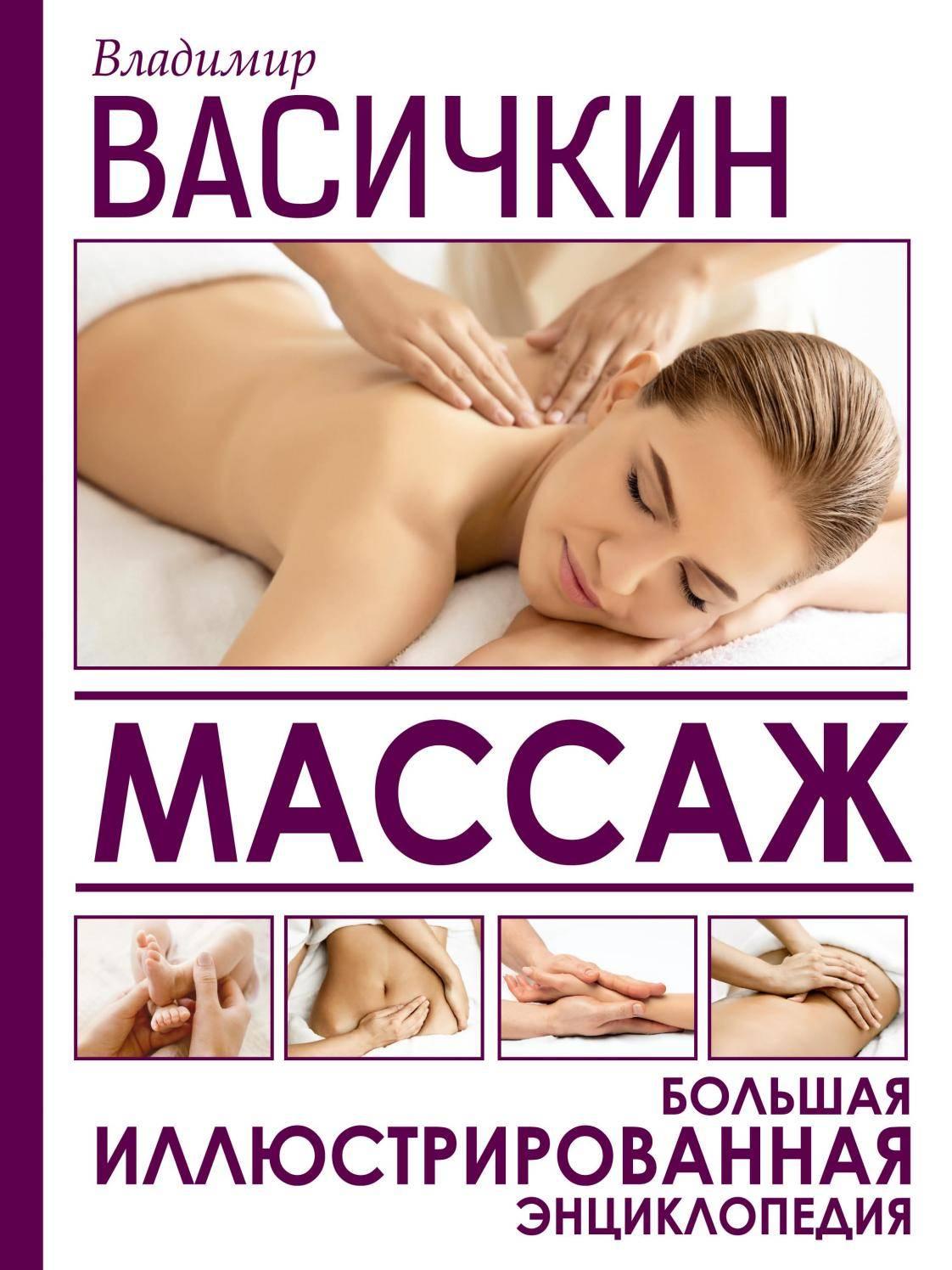 Техника разных видов массажа при бронхите
