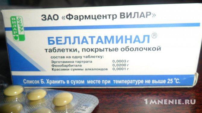 Беллатаминал: таблетки