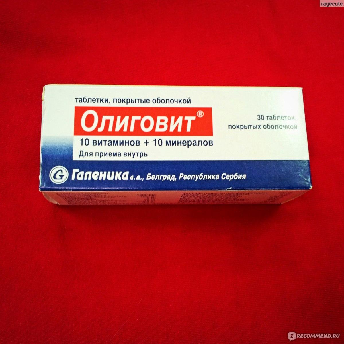 Олиговит - отзывы об олиговите