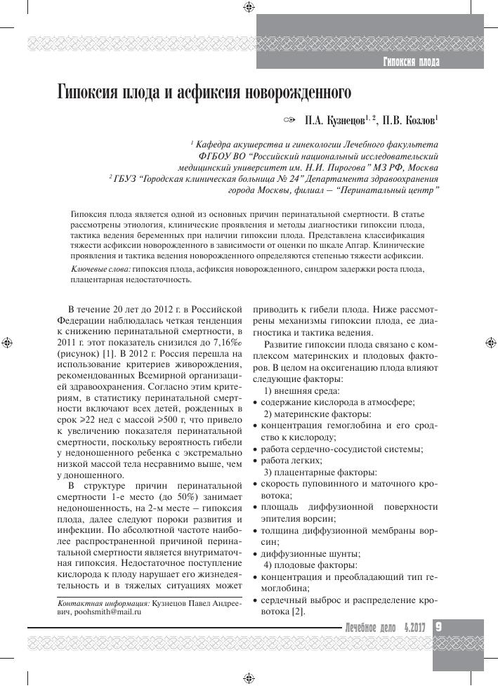 Гипоксия плода - симптомы и последствия для ребенка – на бэби.ру!
