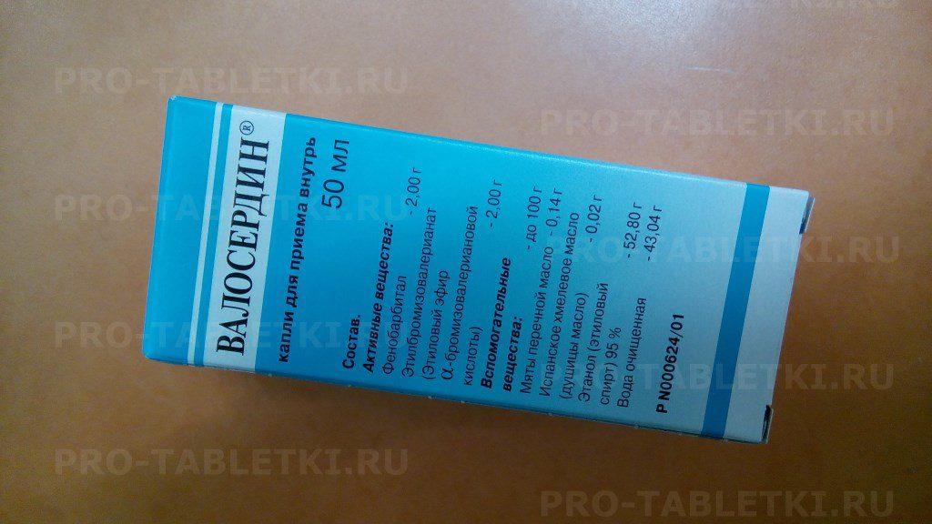 Действующее вещество (мнн) тетразепам