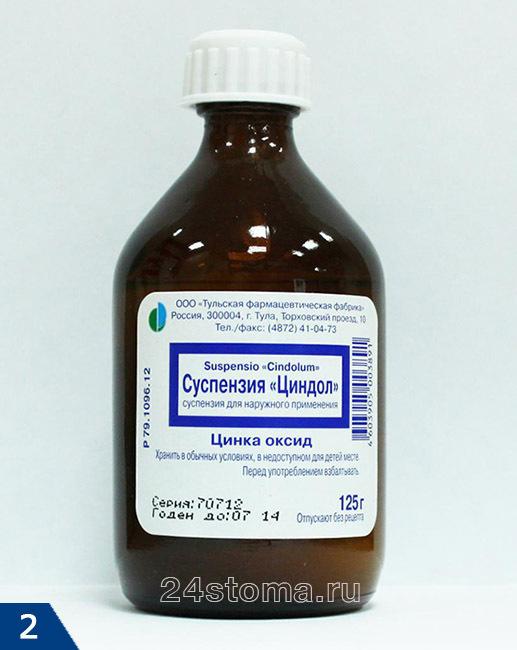 Что лучше фукорцин или циндол при ветрянке. применение циндола при ветрянке у детей и у взрослых — отзывы