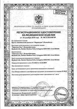 Препарат: ферматрон в аптеках москвы