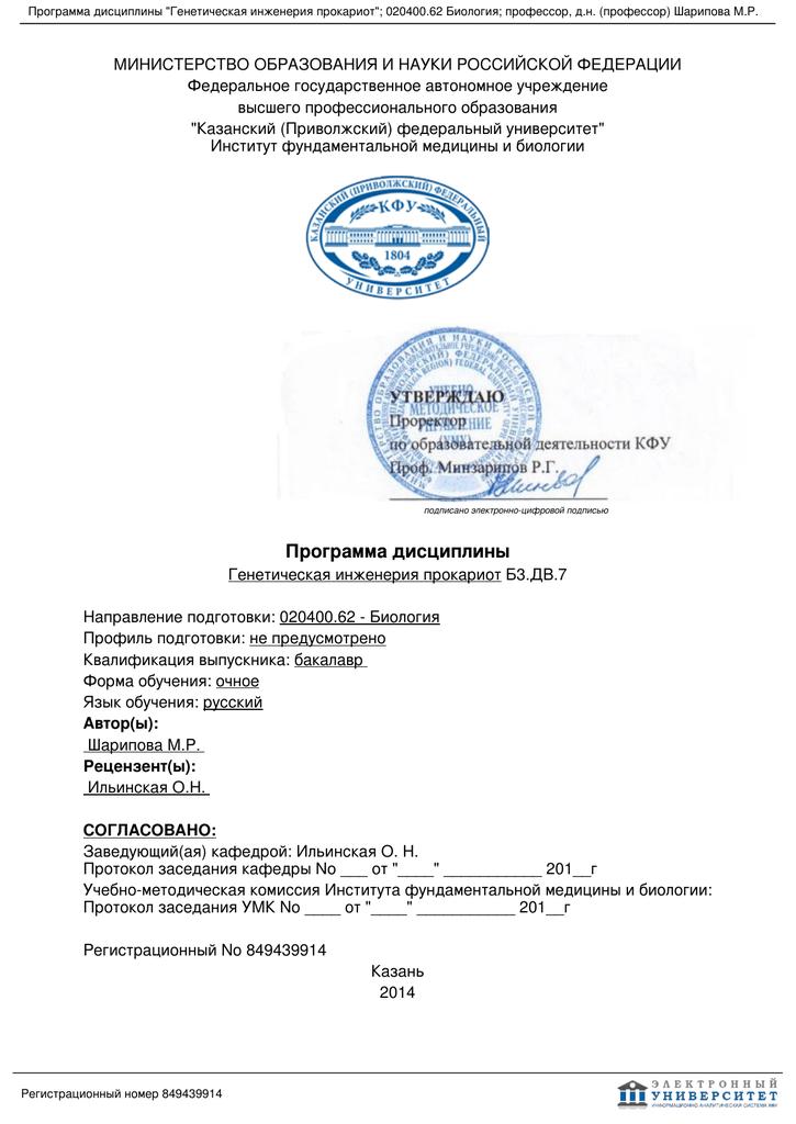 Инженерия против селекции: научная правда о гмо - технологии - info.sibnet.ru