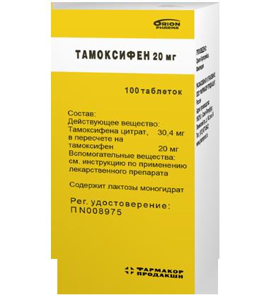 Тамоксифен: как принимать таблетки