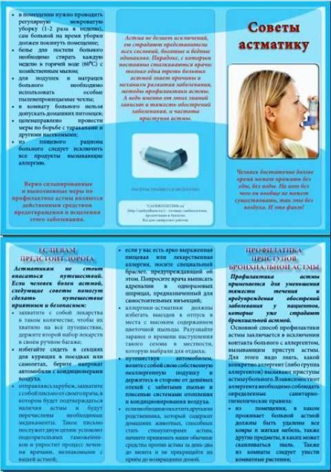 Памятка детям при бронхиальной астме