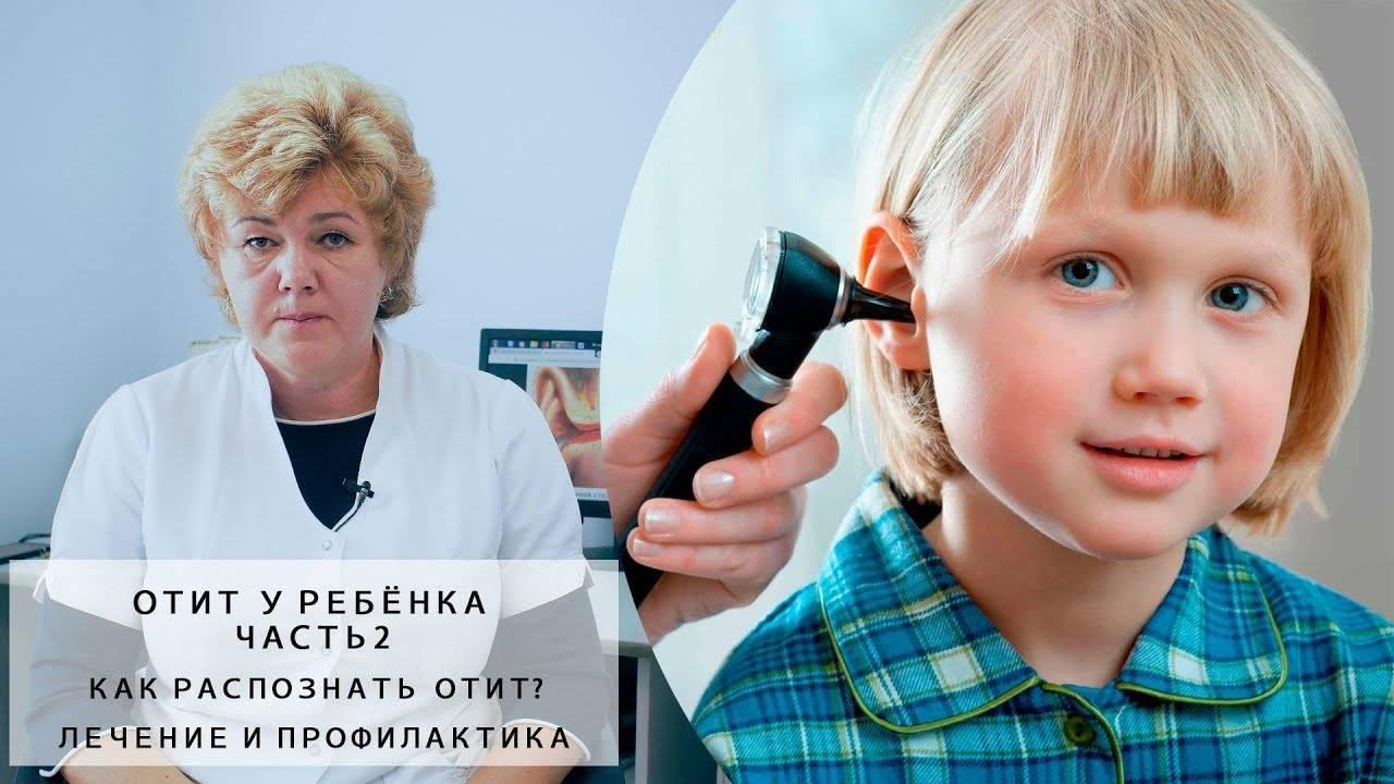 Наружный отит у детей - симптомы болезни, профилактика и лечение наружного отита у детей, причины заболевания и его диагностика на eurolab