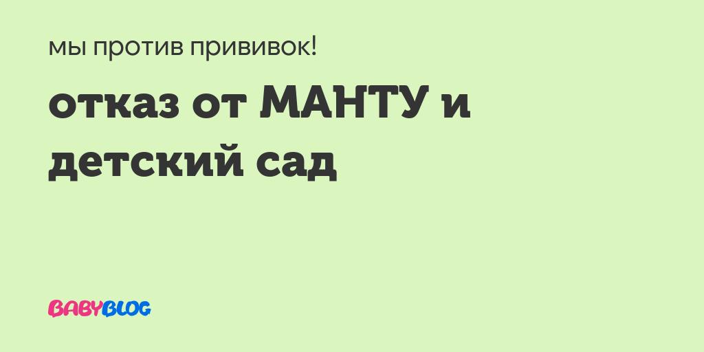 Уполномоченный защитил ребенка, которого не пускали в детский сад из-за отказа от пробы манту - запись пользователя ольга (chochara13) в сообществе мы против прививок! в категории манту - babyblog.ru