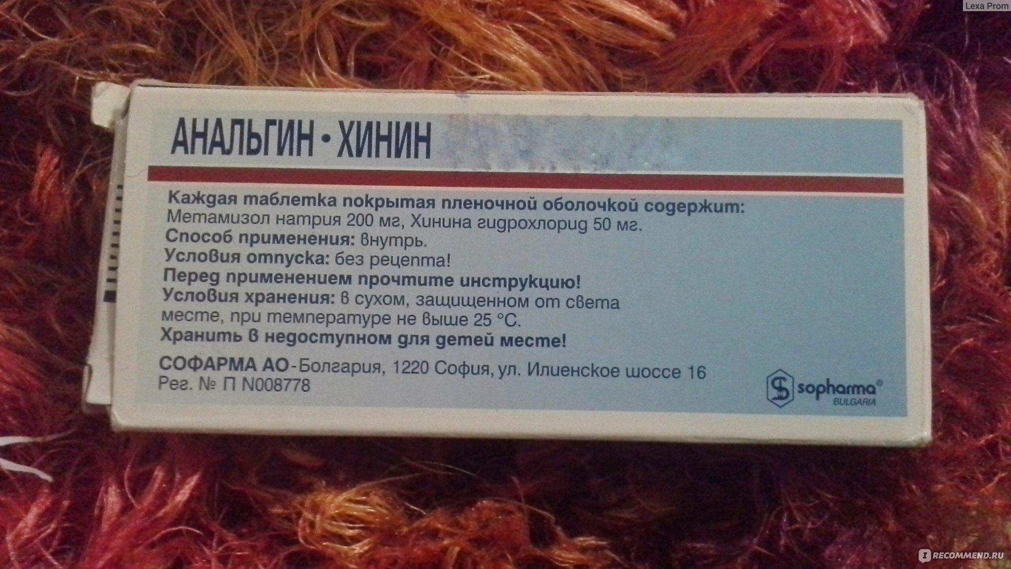 Инструкция по применению лекарства хинин и его действие
