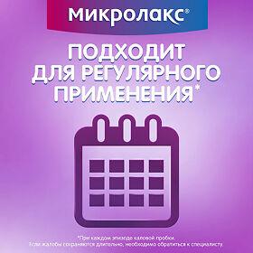 Микролакс: инструкция по применению, аналоги и отзывы, цены в аптеках россии
