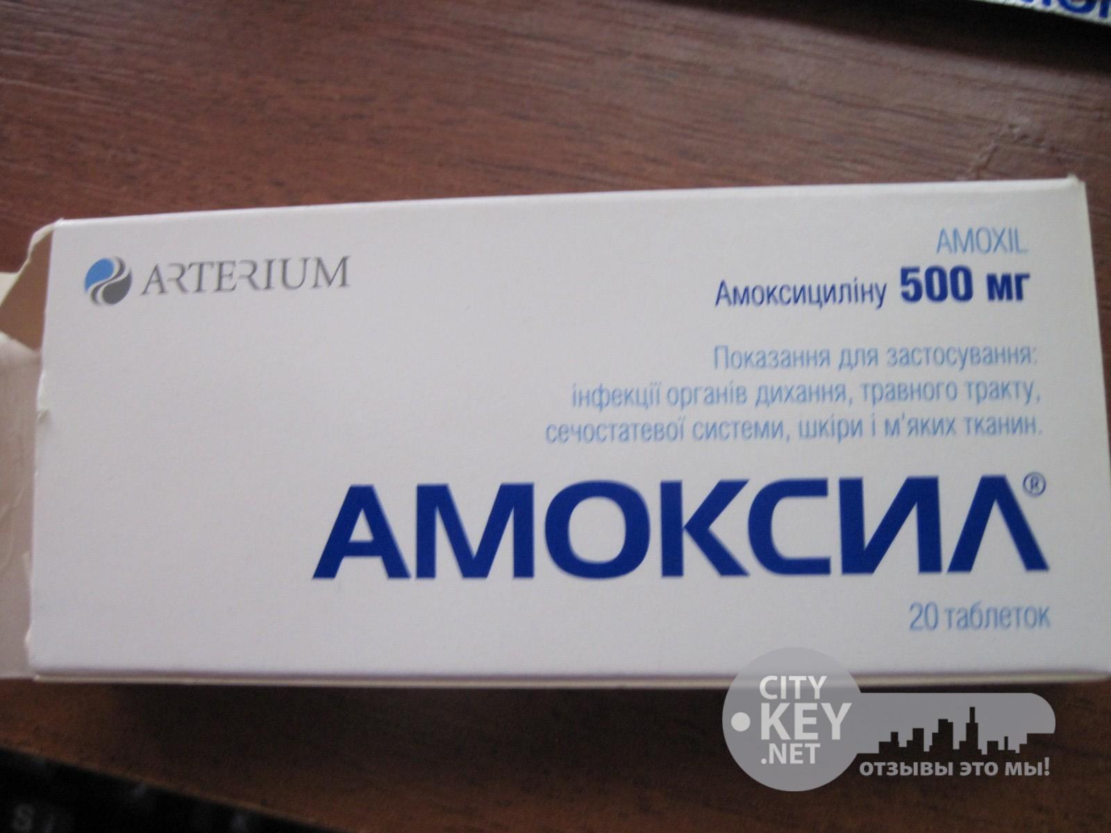 Амоксил-к 625, корпорация артериум