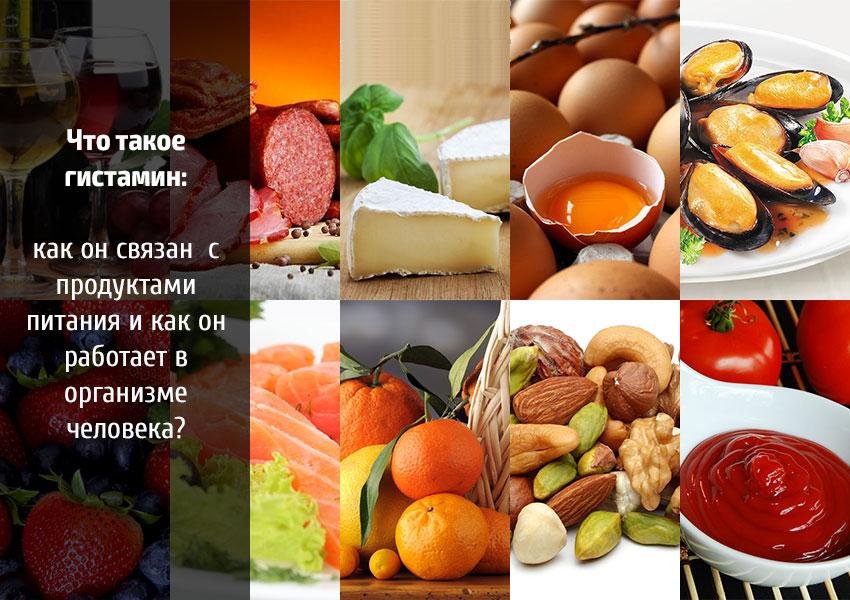 Гистаминомиметики - бесплатный фармакологический справочник онлайн