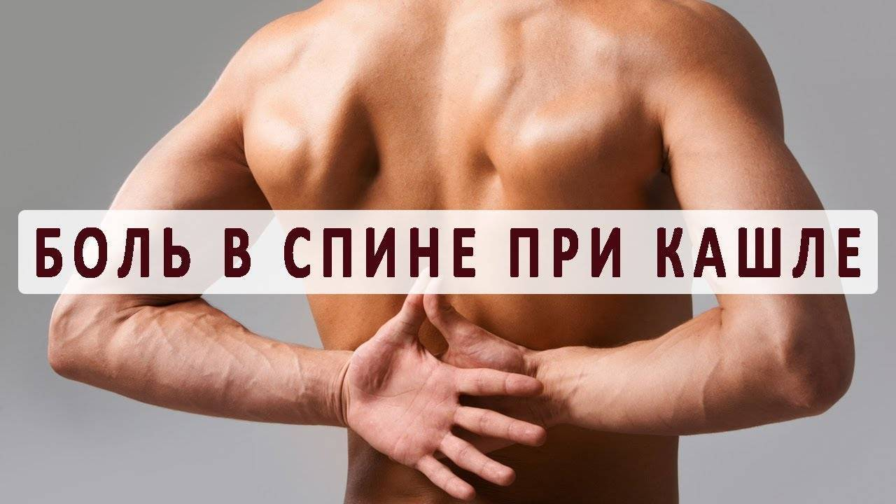 Что делать, если при кашле появилась боль в спине и в области лопаток