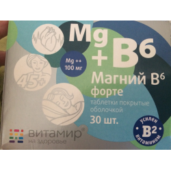 Магне b6 таблетки и раствор – инструкция, показания, состав, способ применения, противопоказания и аналоги витамина б6