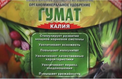 Жидкий гумат калия для обработки ягод