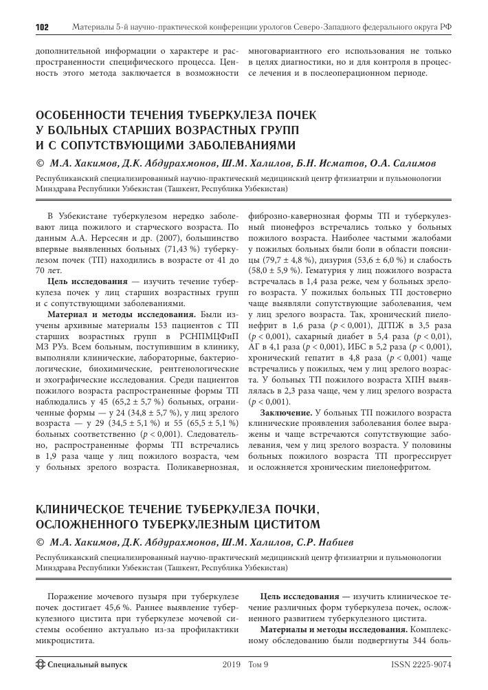 Туберкулез почек и мочевыводящих путей