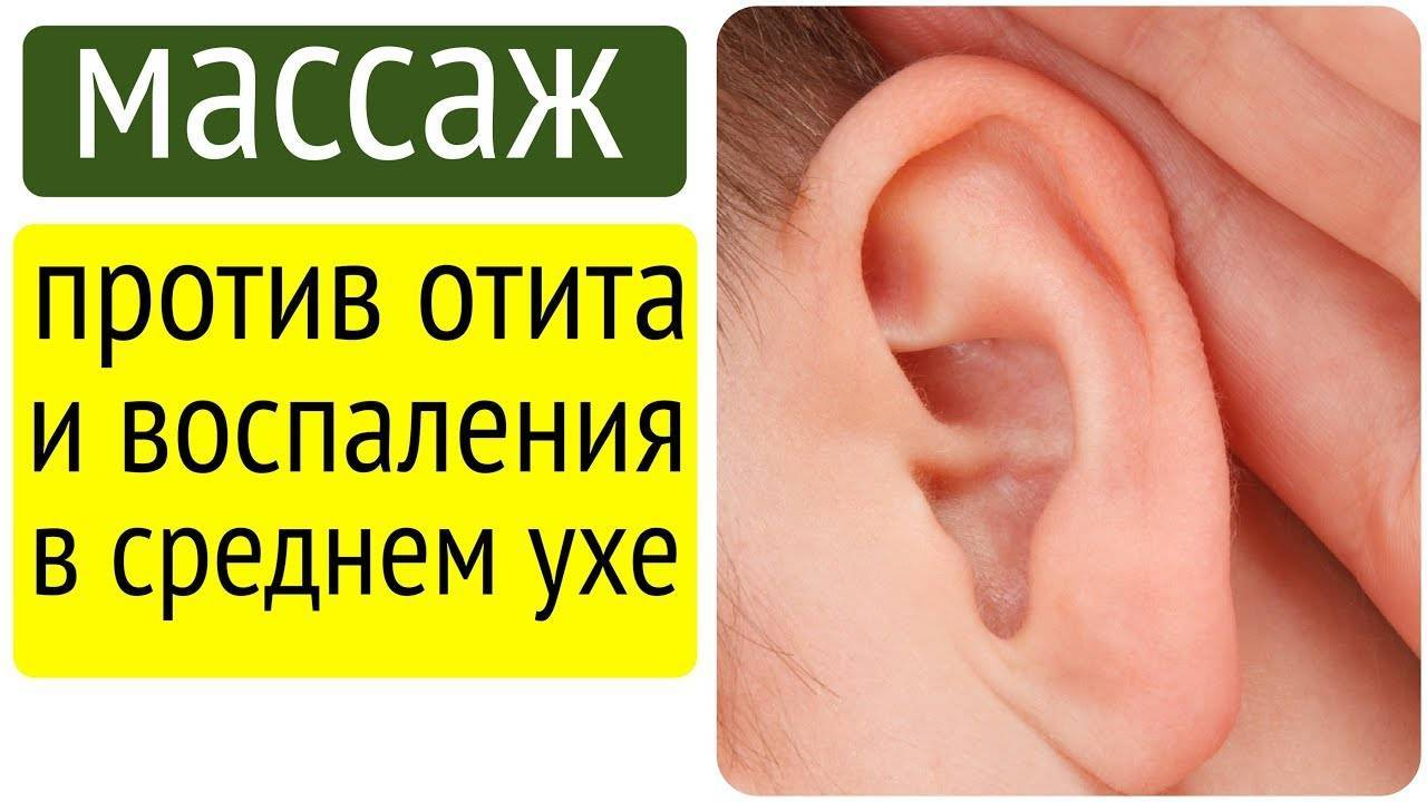 Отит и другие болезни уха: симптомы и эффективные методы лечения