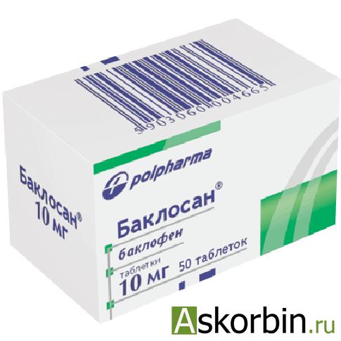 Баклофен: инструкция по применению, показания, аналоги