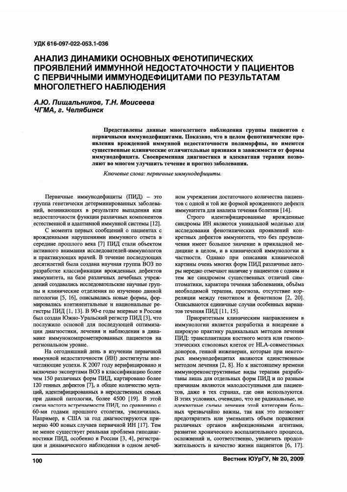 Гипогаммаглобулинемия идиопатическая