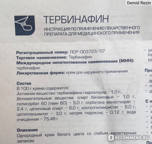 Особенности применения крема тербинафин