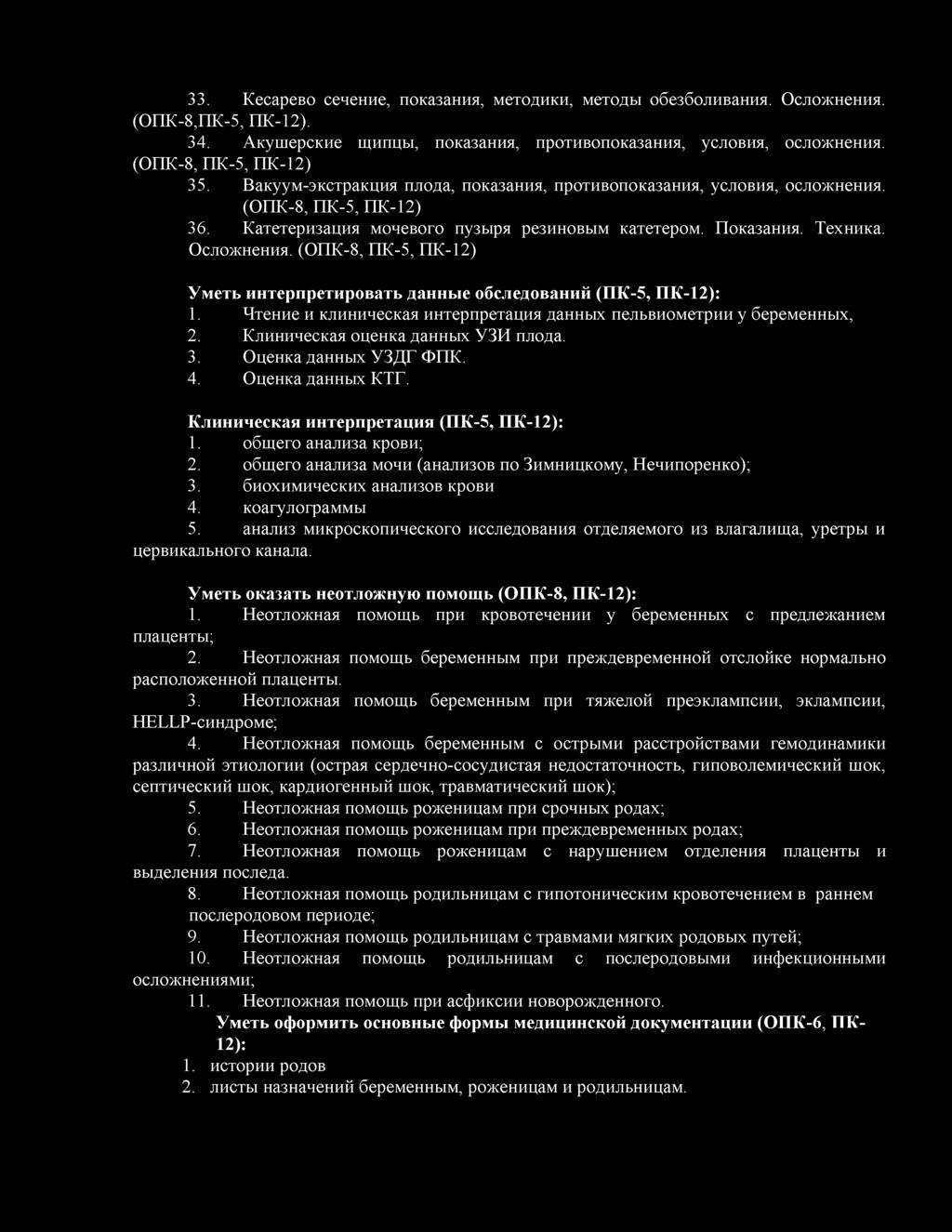 Инфекционно-токсический шок   eurolab   травматология