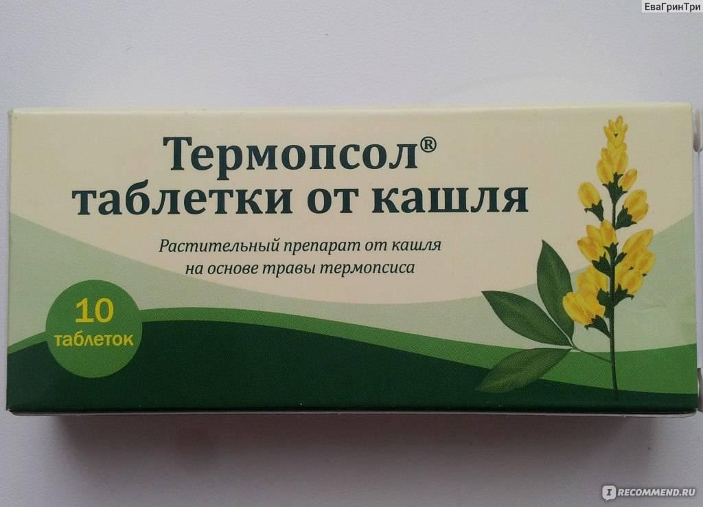 Таблетки от кашля «термопсол» для детей: инструкция по применению, дозировка - сколько дать, отзывы