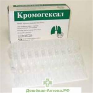 Ингаляции кромогексалом – эффективное лечение заболеваний верхних дыхательных путей
