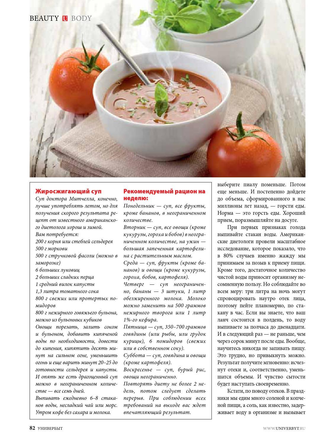 Отзывы о суповой диете
