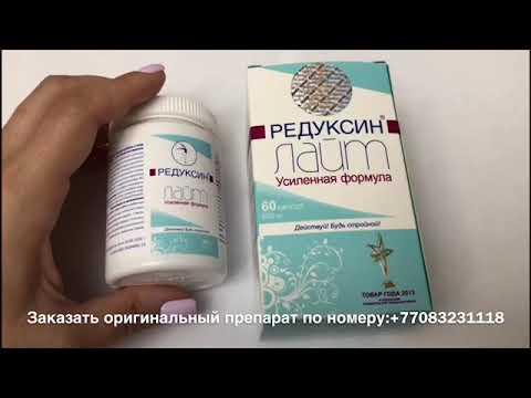 Редуксин лайт усиленная формула: применение препарата для похудения