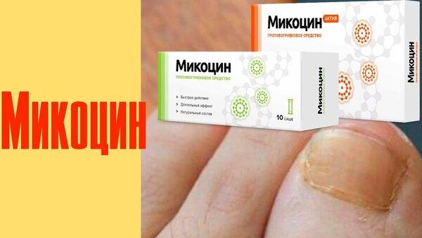 Микозан от грибка ногтей инструкция по применению