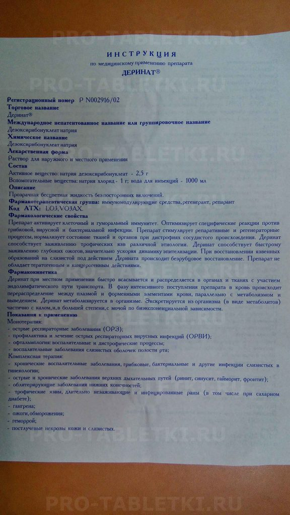 Натрия дезоксирибонуклеат