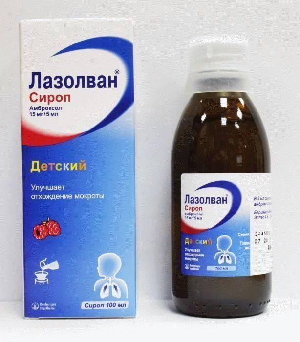 Список отхаркивающих сиропов от кашля