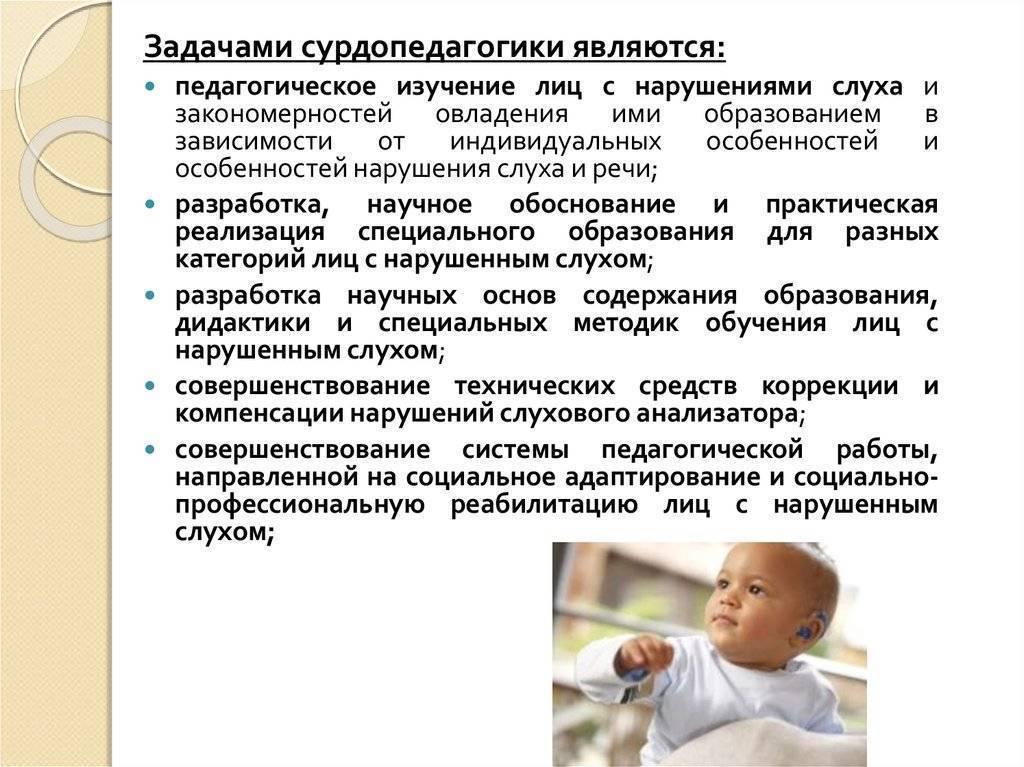 Особенности личности детей с нарушением слуха